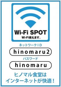 WiFiのポップ